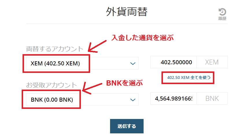 BNK(バンクエラ)購入