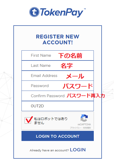 TokenPay登録