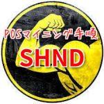 SHND POS