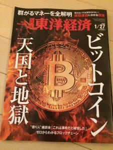 週刊東洋経済ビットコイン天国と地獄