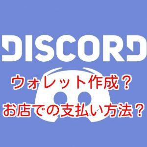 discord wallet