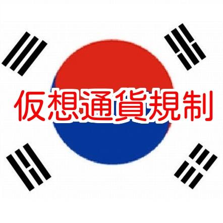 韓国仮想通貨規制