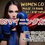 WOMENコインのPOSマイニング方法