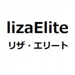 Bitcoin Lizaが3/8にハードフォークしLizaElite誕生か?