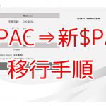 PAC(パックコイン)から新$PACへのハードフォーク移行手順