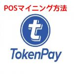 TokenPay(トークンペイ)のPOSマイニング方法