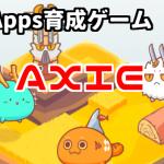 AXIE INFINITY(アクシーインフィニティ)の登録方法【モンスター育成dApps】