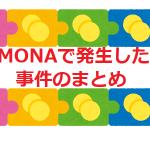 MONAでセルフィッシュマイニング攻撃被害!ブロックチェーンの巻き戻し発生