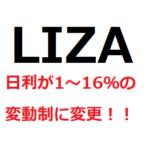 LIZAのInvestが1%~16%の動的変動制(dynamic percentage)に変更