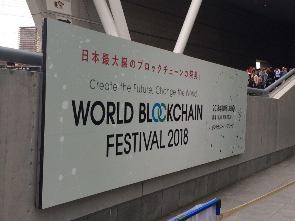 ワールドブロックチェーンフェスティバル2018