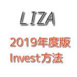 LIZAのInvestの方法が刷新【2019年度版】Paymentもらうには毎日トレード&Diceが必要!