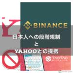Binance(バイナンス)の日本人への取引規制発表とYahooJapan、タオタオとの提携発表についてのまとめ
