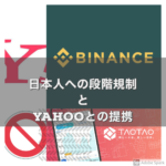 Binance日本人規制