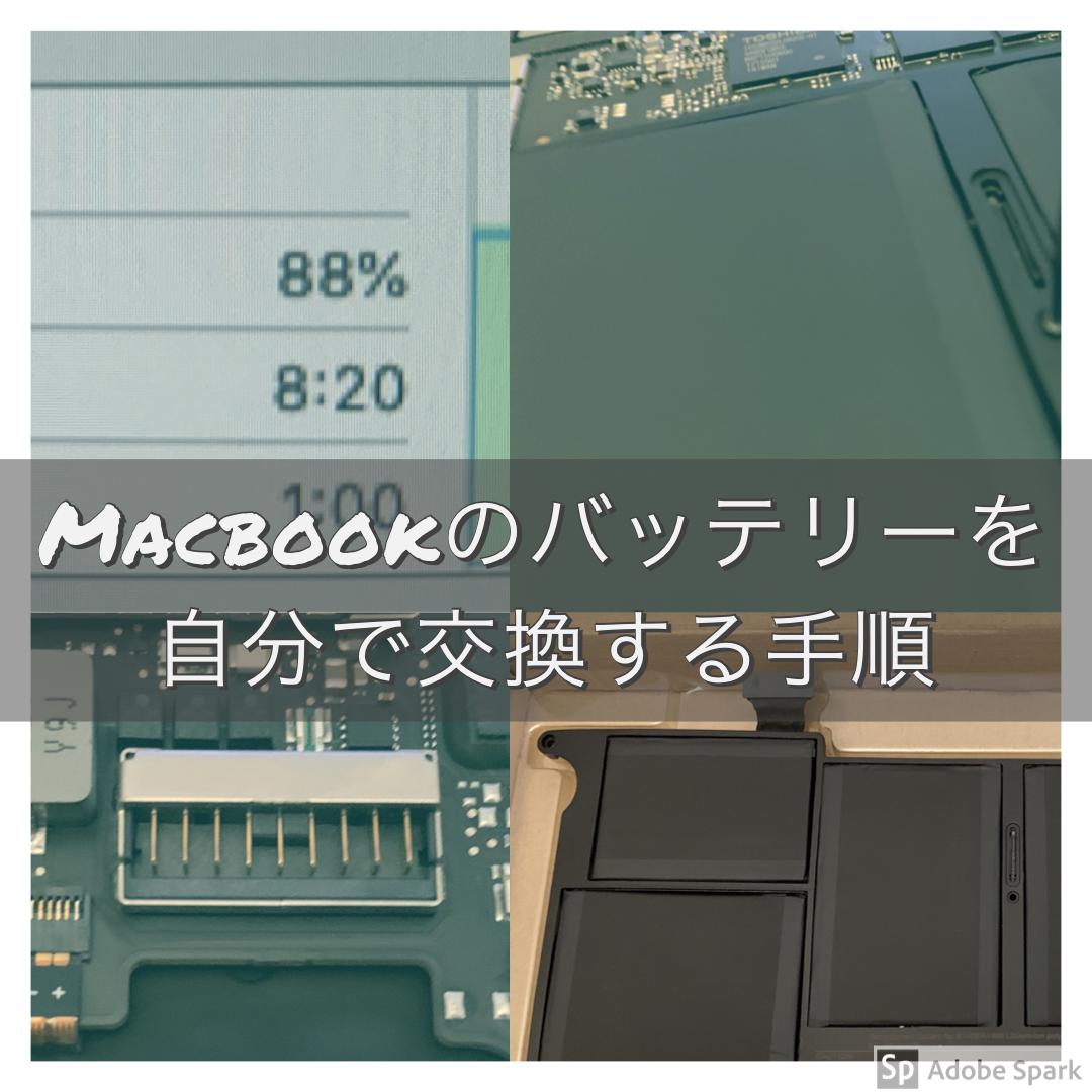 MacBookバッテリー自分で交換