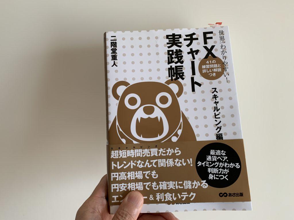 二階堂重人FXチャート実践帳