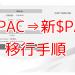 PAC(パックコイン)から新$PACへのハードフォーク移行手順(償還方法)