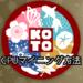 KOTOのCPUマイニング方法(yescriptで普通のパソコンでも掘れる)