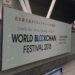 ワールド・ブロックチェーン・フェスティバル2018の感想と各登壇者の内容まとめ
