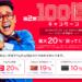 PayPay(ペイペイ)100億円還元キャンペーン第2弾が2/12から開始!その条件とは?